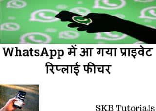 WhatsApp में आ गया प्राइवेट रिप्लाई फीचर