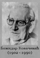 Божидар Ковачевић | ЈЕДНОЈ ПРОЛАЗНИЦИ