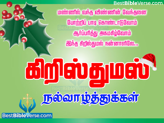 christmas bible quotations best greetings in tamil language - Best Christmas Bible Verses