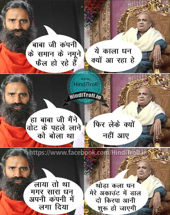 ram Dev fail campany sample   Nirmal baba  lecture about a black money