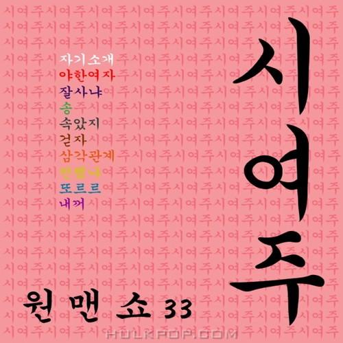 Siyeoju – ONE MAN SHOW 33