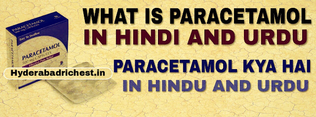 What is paracetamol in urdu-paracetamol kya hai in urdu