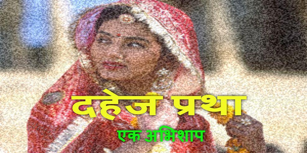 Dahej Pratha - Ek Abhishap