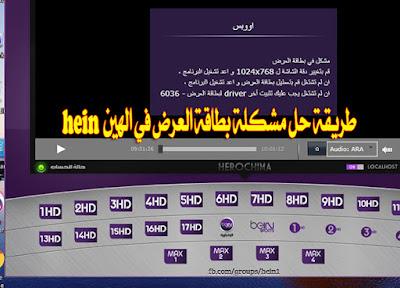 طريقة-حل-مشكلة-بطاقة-العرض-في-الهين-hein-hein45