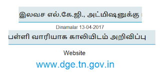 free first standard admission in private school rte act tamilnadu government