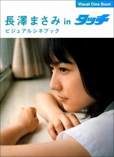 Masami_touchvisualbook