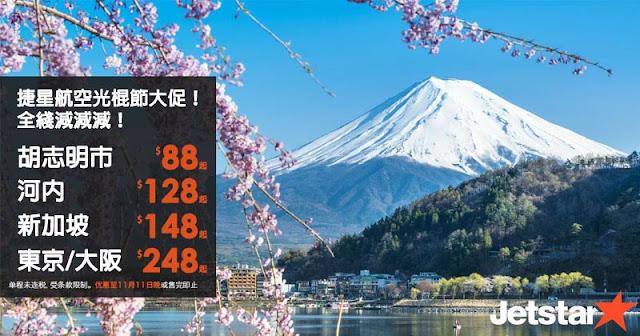抵!Jetstar 雙十一優惠,香港飛東京/大阪$248、新加坡$148、胡志明市$88、河內$128,明日(11月9日)早上10時已開賣。