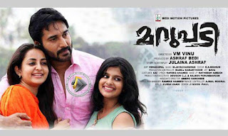 http://facekerala.blogspot.in/2016/12/marupadi-online-movie-ticket-booking-in-kerala.html