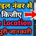 Mobile number tracker for jio phone // मोबाइल number ट्रैकर जिओ फ़ोन के लिए