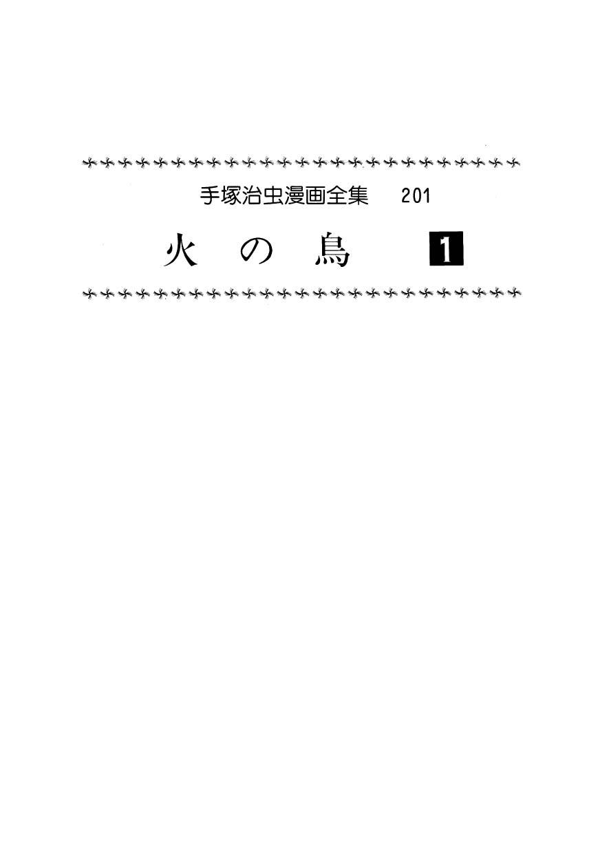 Hi no Tori hi no tori vol 1 part 001 trang 4