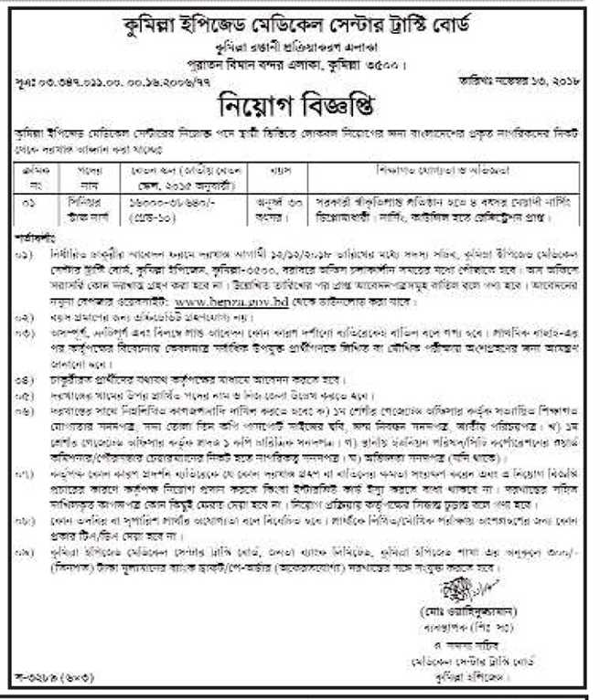 Comilla EPZ Medical Trustee Board Job Circular 2018 | Bangladesh Top
