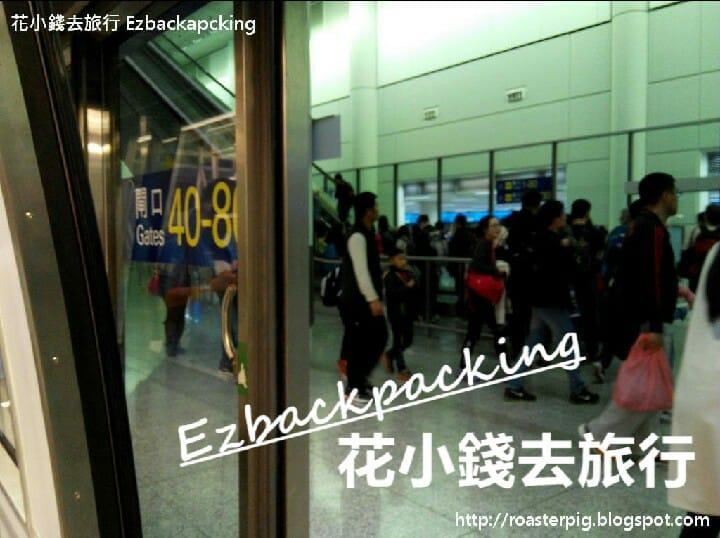 香港國際機場40-80閘口站