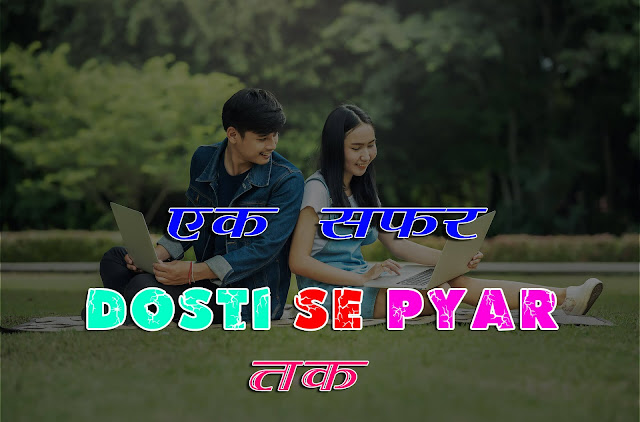 एक सफ़र दोस्ती से प्यार तक(Love story hindi, Teenage Love)