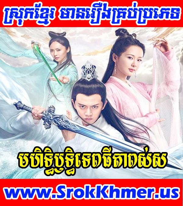 មហិទ្ធិឫទ្ធិទេពធីតាពស់ស - Khmer Movie - Movie Khmer