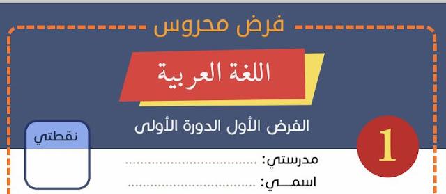 المستوى الأول:الفرض الأول -المرحلة الأولى اللغة العربية النموذج 2