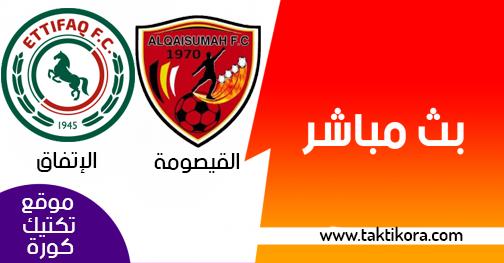 مشاهدة مباراة الاتفاق والقيصومة بث مباشر لايف 23-01-2019 كأس خادم الحرمين الشريفين