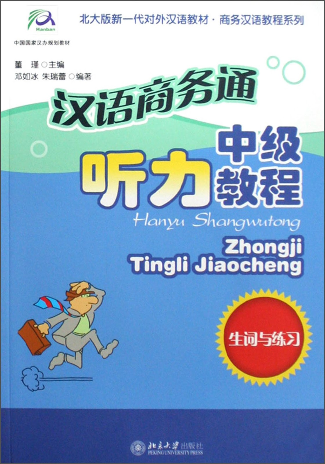 Textbook For Teaching Chinese As Foreign Language