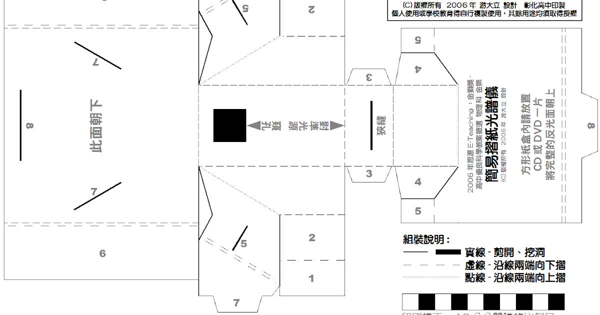 大凡化宇宙: 【教學DIY】簡易摺紙光譜儀 EZ Paper Model Spectrometer