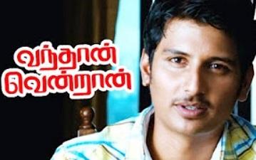 Vandhaan Vendraan Tamil Movie scenes | Best Performance Of Jiiva | Jiiva's Cute Performance | Jiiva