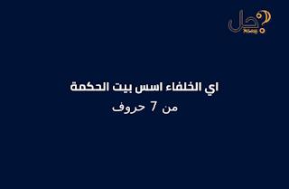 اي الخلفاء اسس بيت الحكمة من 7 حروف لغز 483 فطحل