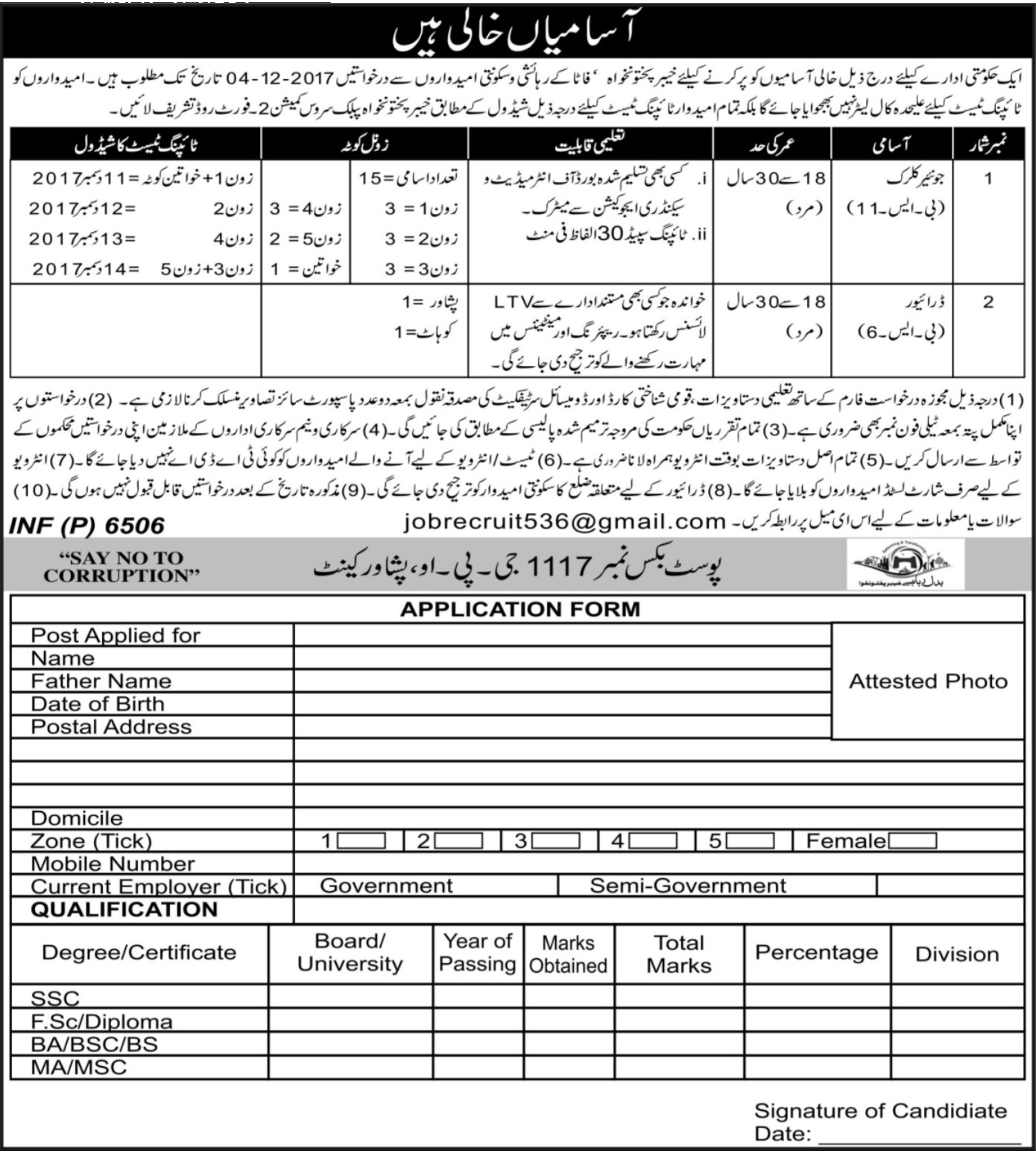 Jobs In Khyber Pakhtunkhwa Public Service Commission Nov 2017