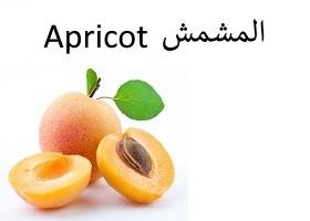 المشمش : Apricot