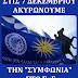 Πανελλήνια Ομοσπονδία Πολιτιστικών Συλλόγων Μακεδόνων : Ακύρωση Συμφωνίας των Πρεσπών – Εκδίκαση στο ΣτΕ