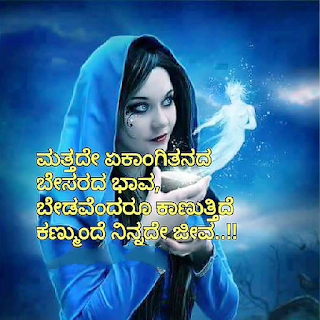 Feeling Alone Kannada Whatsapp DP