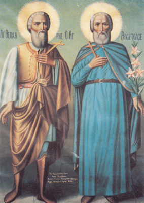 Όσιοι αυτάδελφοι Θεοχάρης και Απόστολος