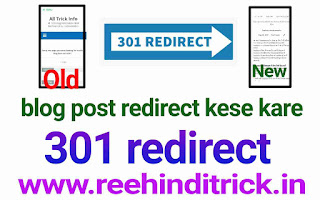 Blog post redirect kese kare 1