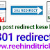 Blog post redirect kese kare