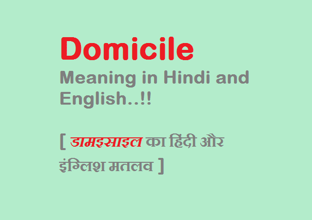 Domicile Meaning in Hindi and English