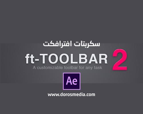 سكربتات افترافكت سكربتft-Toolbar  إنشاء أشرطة الأدوات المخصصة الخاصة بالتأثيرات والإعدادات المسبقة أو التعبيرات أو البرامج النصية أو أية أوامر تستخدمها غالبًا في After Effects.