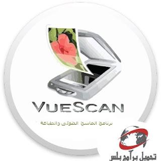 تحميل برنامج المسح الضوئى لطابعة السكانر VueScan