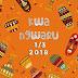AUDIO | Harmonize - Kwa Ngwaru | Download