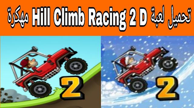 تحميل لعبة Hill Climb Racing 2 (MOD مهكرة جاهزة (اموال غير محدودة)