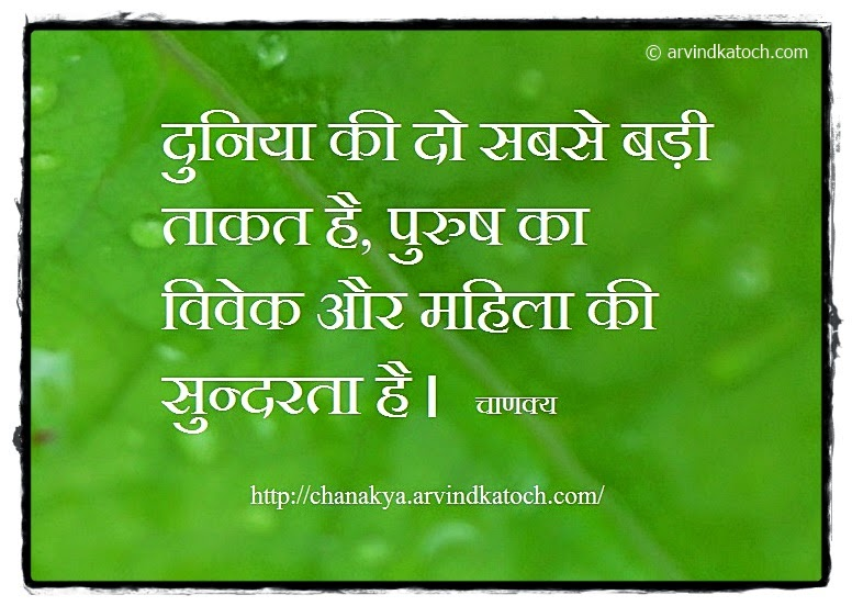Chanakya, Discretion, Beauty, Hindi, Thought, Quote