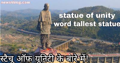 विश्व की सबसे बड़ी मूर्ति Statue Of Unity - सरदार वल्लभभाई पटेल जी के सम्मान में