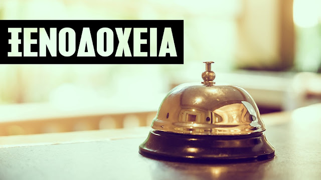 Γιάννενα: Ένωση ξενοδόχων νομού Ιωαννίνων - Ζητάμε την άμεση αναστολή λειτουργίας των επιχειρήσεων μας