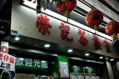 榮記茶餐室:金蠔飄香