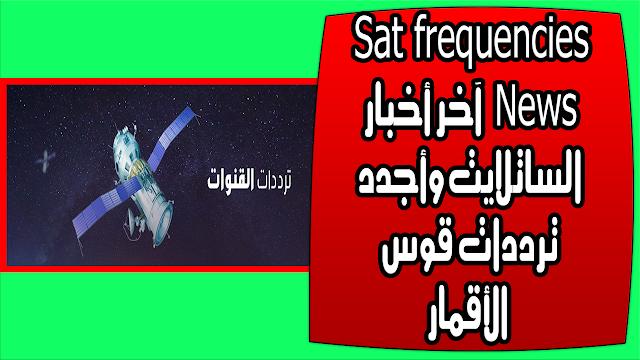 Sat frequencies News آخر أخبار الساتلايت وأجدد ترددات قوس الأقمار