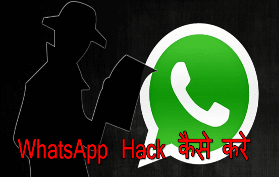 hack-whatsapp-account-hindi-me