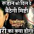 Big Twist : Ruhan's third man entry in Mishti Veer's love life in Silsila Badalte Rishton Ka