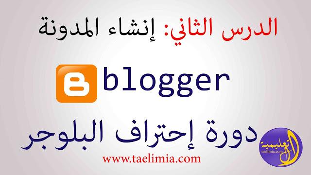 دورة, احتراف, البلوجر, | ,الدرس, 2,:,  إنشاء ,المدونة,