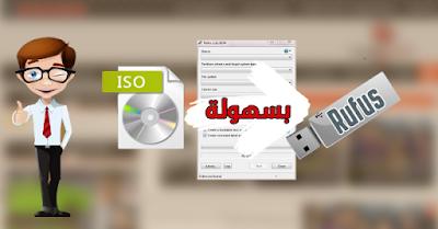 برنامج  يبحث عنه الملايين كن أكيد أنك ستتخلى عن جميع برامج حرق ملف بصيغة ISO