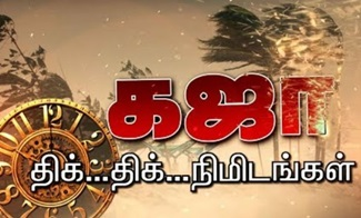 Exclusive: Gaja Cyclone Tamilnadu Cyclone
