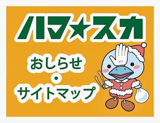 おしらせ・サイトマップ 【 ハマ☆スカ 】