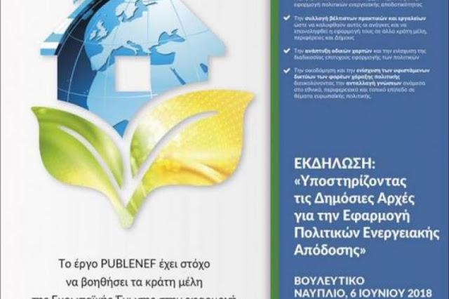 Ημερίδα για την ενεργειακή απόδοση από το ΚΑΠΕ στο Ναύπλιο