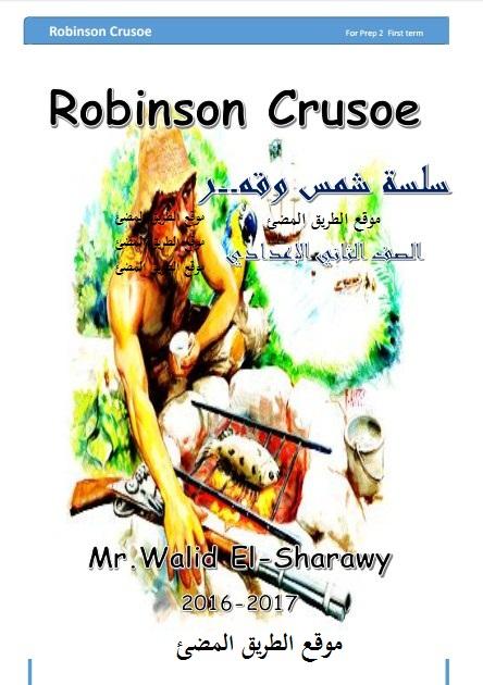 مذكرة جديدة لقصة اللغة الانجليزية ثانية اعدادى ترم اول ,قصة روبنسون كروزو
