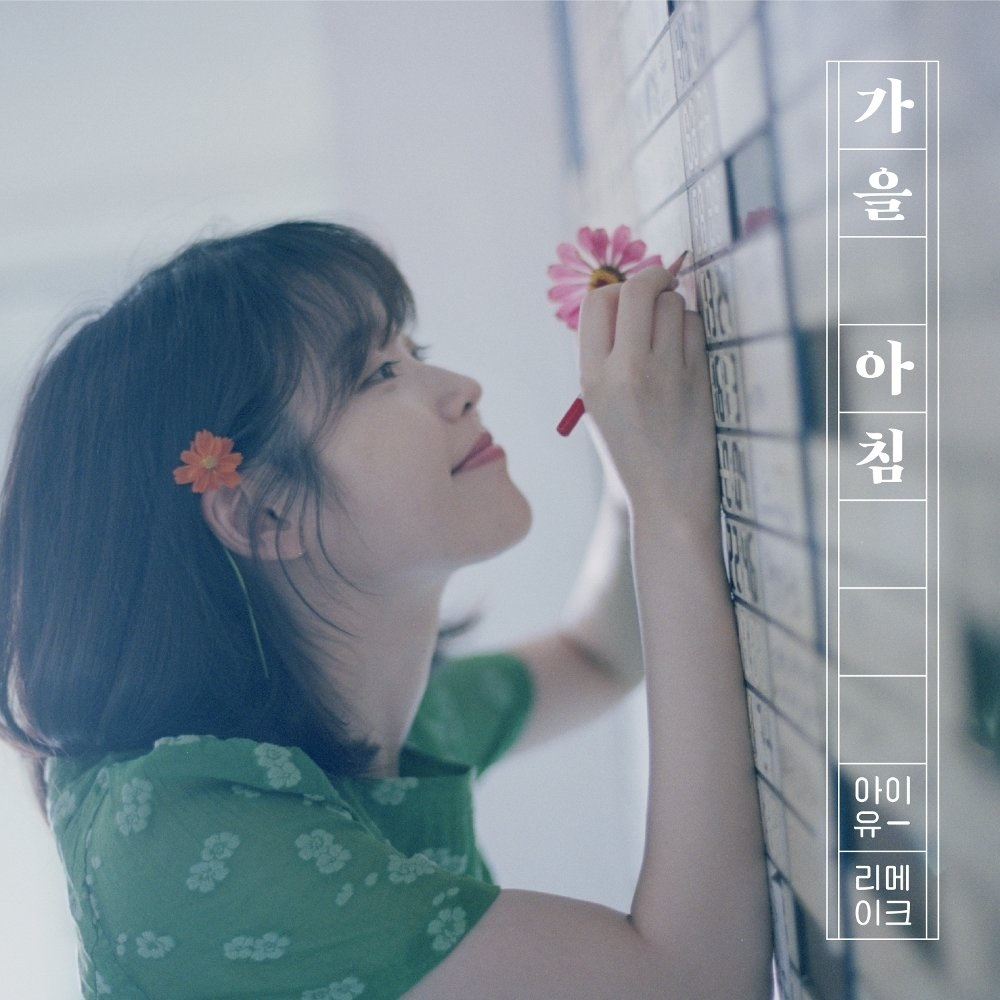 Single IU Autumn Morning MP3